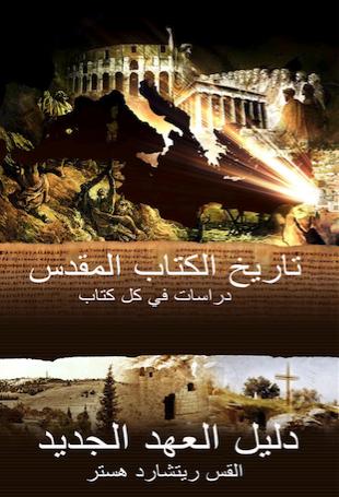 nt arabic cover
