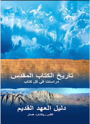 ot arabic cover